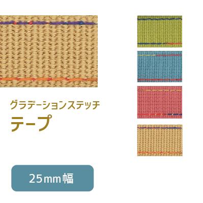 【SALE】25mm幅 グラデーションステッチ/バーバリーテープ