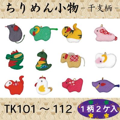 TK101〜112 ちりめん 干支柄の小物ちりめん小物 12干支柄 2ケ入