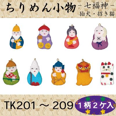TK201〜209 ちりめん 縁起物 ストラップ ちりめん小物  2ケ入