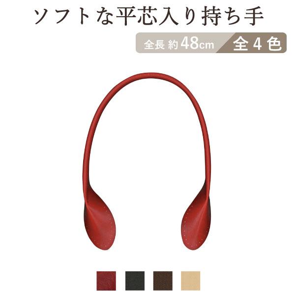 YAR-4802 約48cm (平芯入り 合成皮革持ち手)