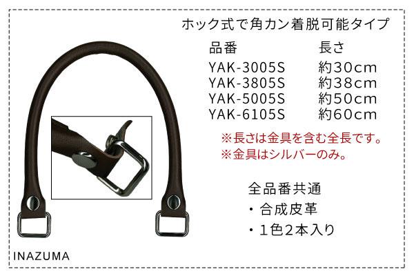 YAK-6105S(合成皮革ショルダータイプ持ち手)
