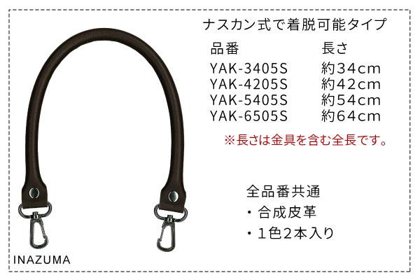 YAK-6505S(合成皮革ショルダータイプ持ち手)