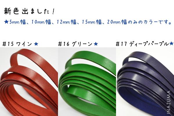 ヌメ革テープ10mm幅(約1m単位) NT-10