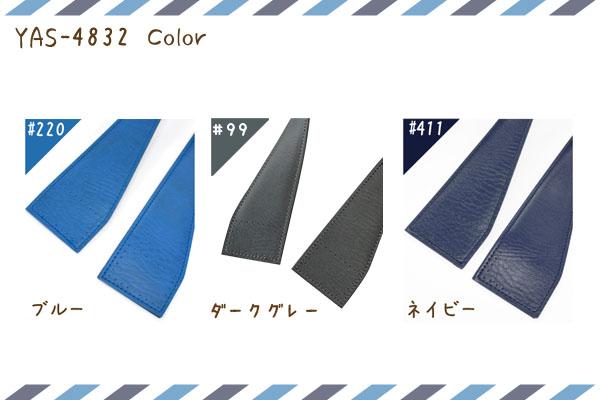 YAS-4832(合成皮革手さげタイプ持ち手)