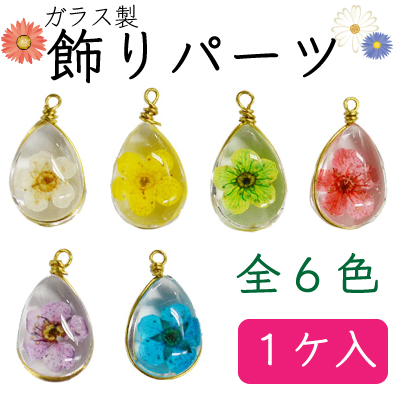 FKG-1(ファスナー飾り1ケ入)ガラス製 お花が入ったアクセサリーパーツ