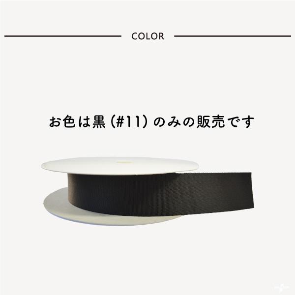 <SALE>約10m1巻 ネット限定 SGBT-386(約38mm幅ナイロンテープ) 黒色のみ