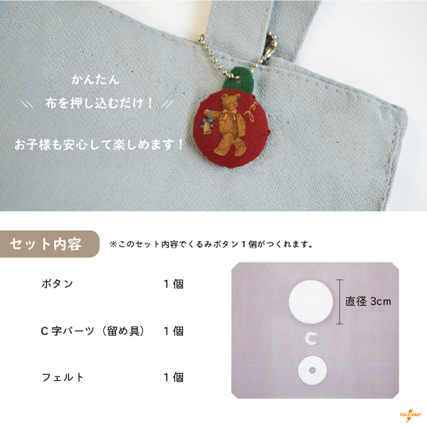 KB-30 簡単くるみボタン (針を使用しない。布を押し込むだけ)