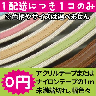 present-acrylic(ナイロン・アクリルテープ1m未満)