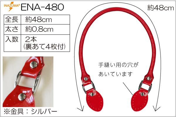 ENA-480(角カン付きエナメル持ち手 手さげタイプ) 全長約48cm