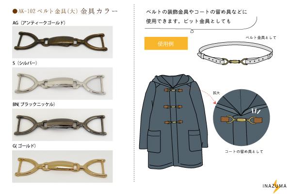 AK-102 ベルト金具(大) / ビット金具