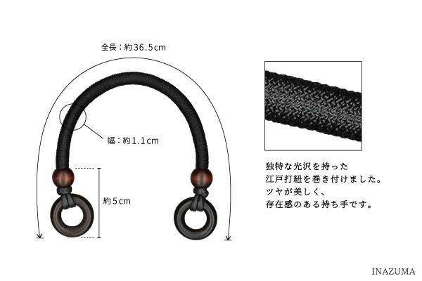 BM-3850 (江戸打紐 手さげタイプ持ち手) 36.5cm