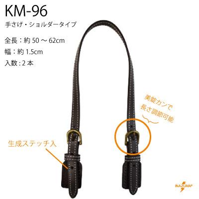 KM-96(本革手さげタイプ持ち手) ステッチ入り