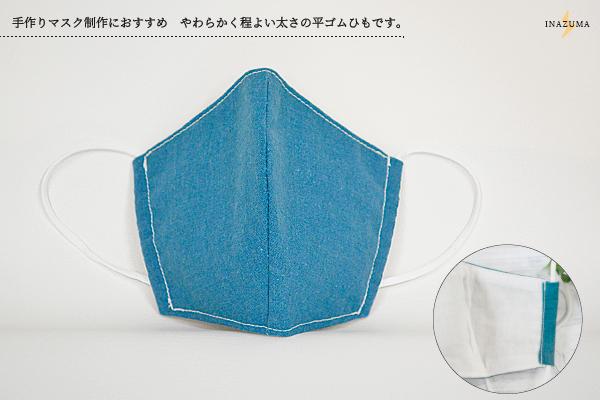 GH-10(マスク用 平ゴムひも)約10m