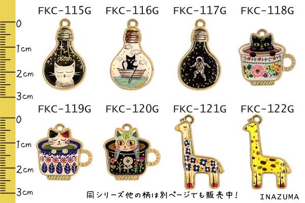FKC-115G〜122G(ファスナー飾り1ケ入)