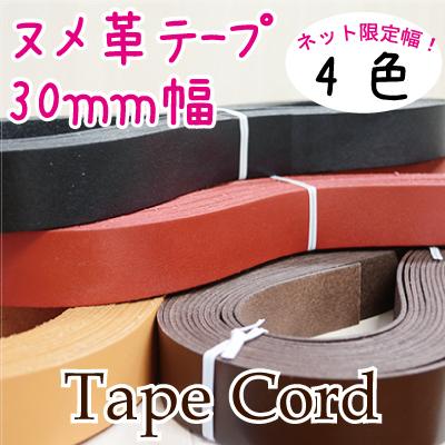 ヌメ革テープ30mm幅(約1m単位) NT-30
