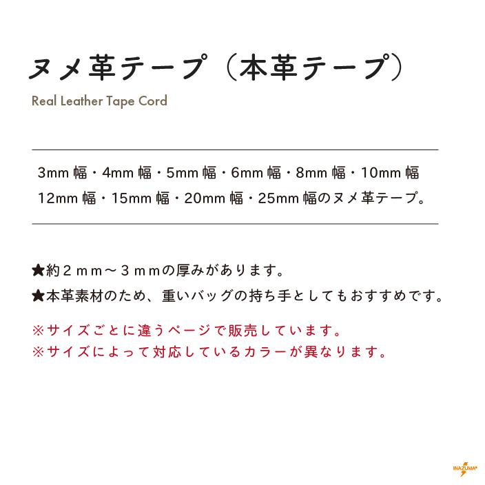 ヌメ革テープ25mm幅 (★約1m単位) NT-25