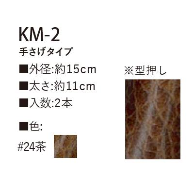 KM-2(本革手さげタイプ持ち手)