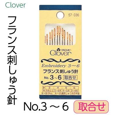 クロバー フランス刺しゅう針(No.3〜6 取合せ) 12本入