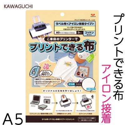 KAWAGUCHI  プリントできる布 A5 <イングジェット印刷専用>★お取り寄せ商品