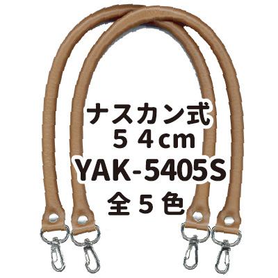 YAK-5405S(合成皮革ショルダータイプ持ち手)