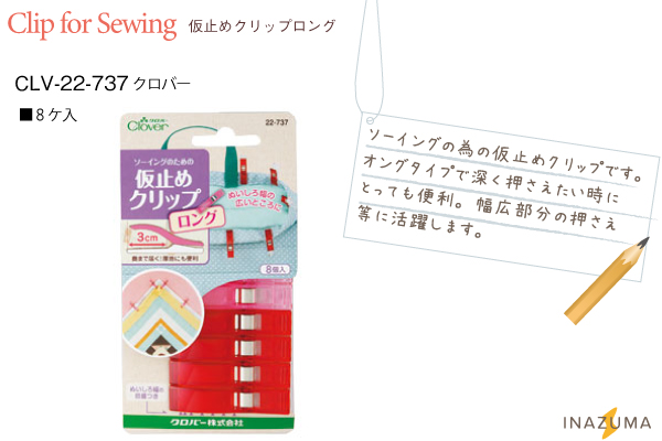 クロバー 仮止めクリップ(ロング) 8個入 CLV-22-737 ★お取り寄せ品