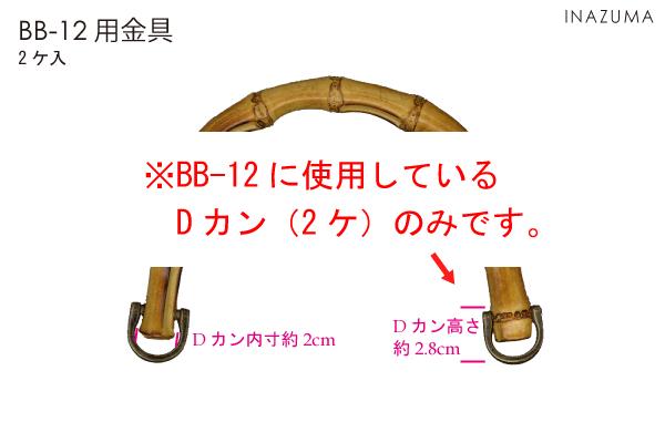 AK-112(ネジ式Dカン2ケ入[BB-12に使用]) 竹持ち手のDカンのみ。紛失時に。