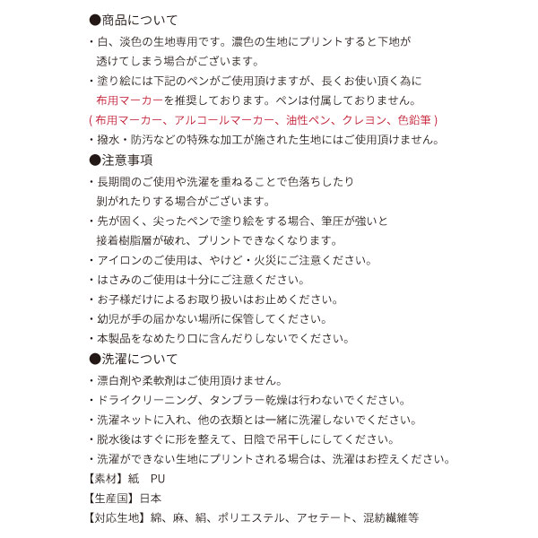 NTS-1 (日本製 塗り絵転写シート 1枚入 全4種 説明書付)