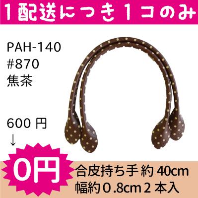 Present-PAH-140#870焦茶(合成皮革手さげタイプ持ち手)