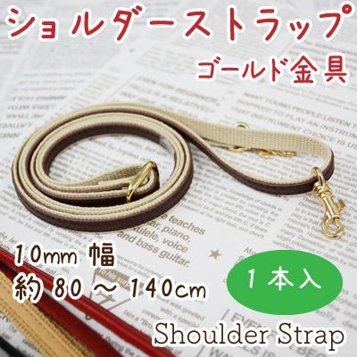 YAT-1409G ゴールド金具 (アクリルテープ×合成皮革ショルダータイプ持ち手)