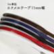 ENA-11(約11mm幅 エナメルテープ約1m単位)
