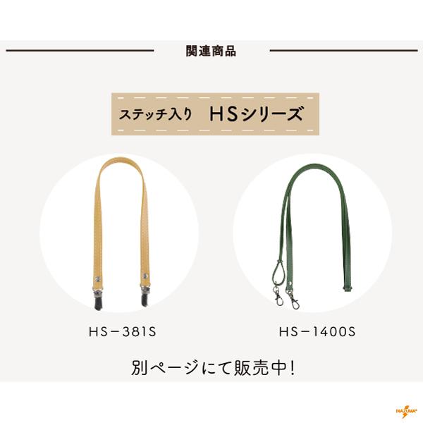 HS-383S(ステッチ入り 合成皮革持ち手 てさげタイプ)