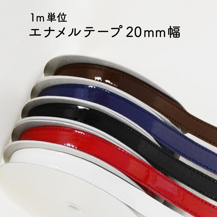 ENA-20(約20mm幅 エナメルテープ約1m単位)
