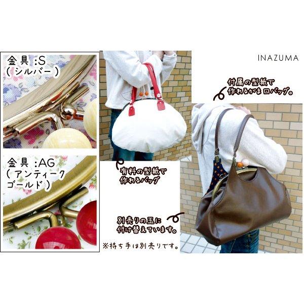 BK-242(くし型バッグ用玉付がま口口金)