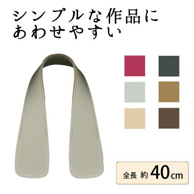 YAS-4521(合成皮革手さげタイプ持ち手)