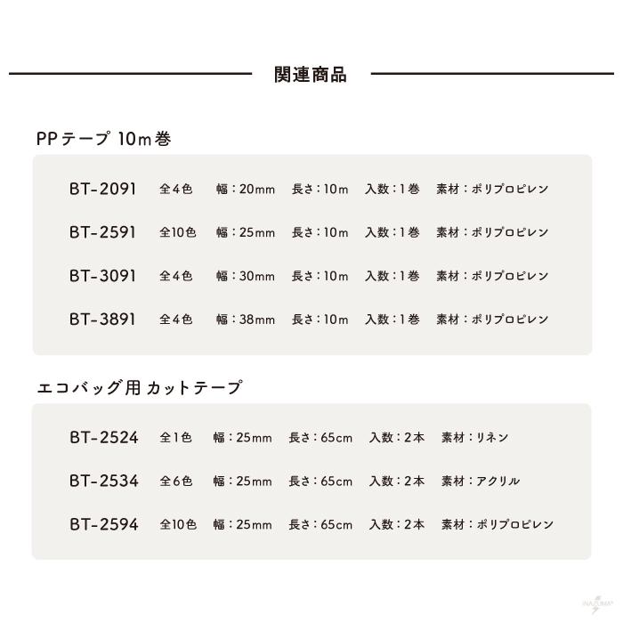BT-3891(約38mm幅ポリプロピレンテープ 約10m)