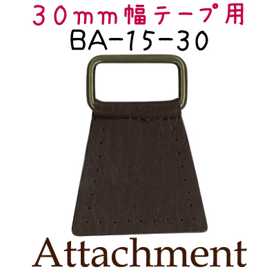 BA-15-30(アタッチメント2ヶ入)