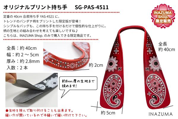 SG-PAS-4511(オリジナルプリント バンダナ柄合皮手さげタイプ持ち手)