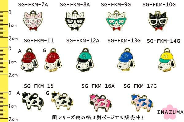 SG-FKM-7〜17(アニマルファスナー飾り1個入)