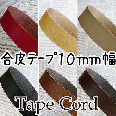 BT-11(約10mm幅 アジロ編み 箱編み用 合成皮革テープ10m巻)