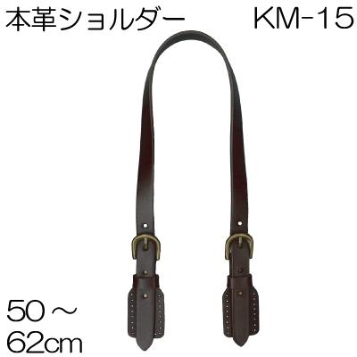 KM-15(本革ショルダータイプ持ち手)