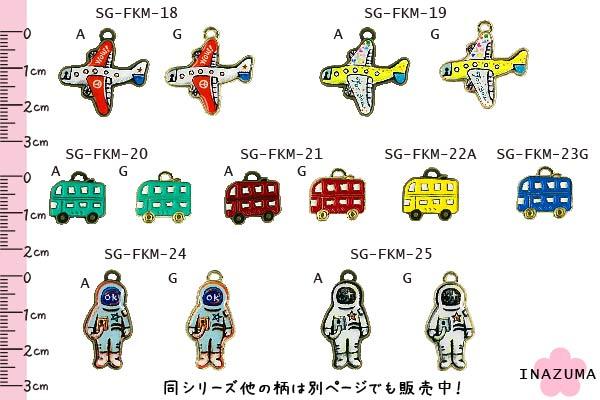 SG-FKM-18〜25(ファスナー飾り1個入)