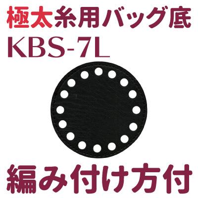 ★編み付け方付★KBS-7L(極太糸用バッグ底1枚入)