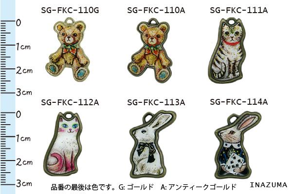 SG-FKC-101〜114(アニマルファスナー飾り1個入)