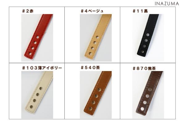 YAS-6091(合成皮革編み物用ショルダータイプ持ち手)