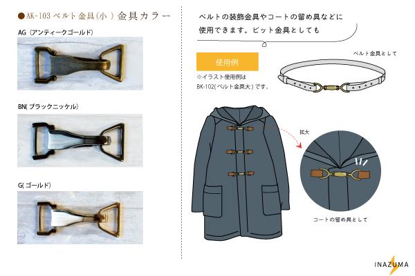 AK-103 ベルト金具(小) 1ヶ入 ビット金具