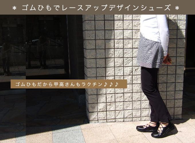 大人のバレリーナシューズ☆ゴムひもでレースアップ♪☆本革☆日本製☆No.8162