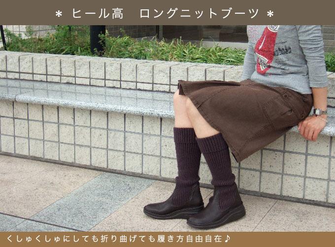 【INCHOLJE-インコルジェ-】履き方自由自在ロングニットブーツ☆本革☆日本製☆No.8195