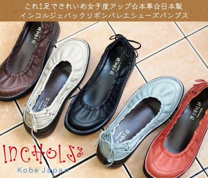 【INCHOLJE-インコルジェ-】バックリボンバレエシューズパンプス☆本革☆日本製☆No.8394