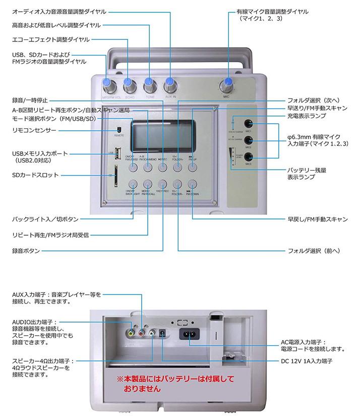 録音機能付き ポータブルスピーカー&有線マイク2本セット AN-330WNB-M2