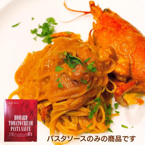 オマールトマトクリームパスタソース【インクローチ】